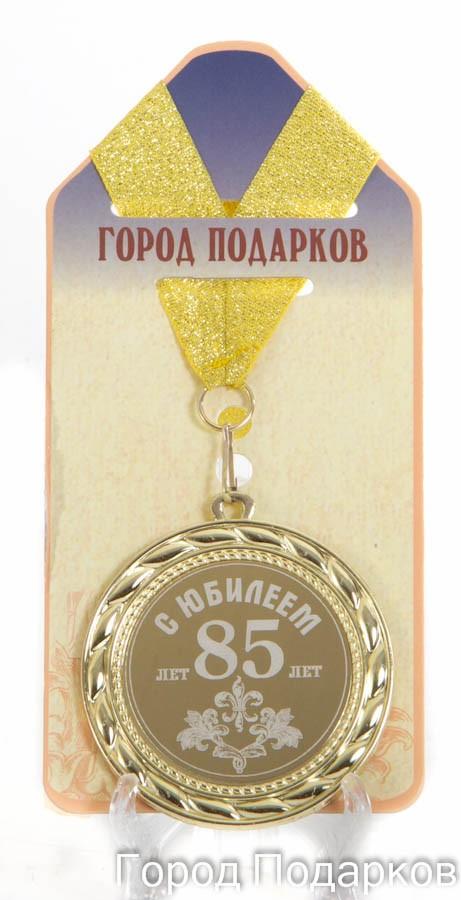 Медаль подарочная С Юбилеем 85 лет