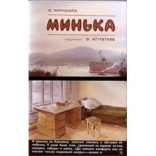 Диафильм Минька