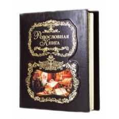 Родословная книга в кожаном переплете Летописец