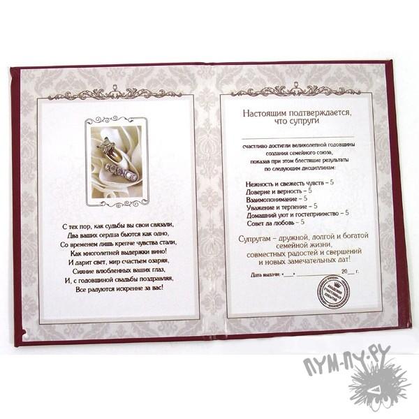 Диплом С годовщиной свадьбы Свадебные медали и дипломы  Диплом С годовщиной свадьбы