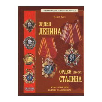 Книга «Орден Ленина»