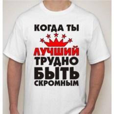 Мужская футболка Когда ты лучший, трудно быть скромным