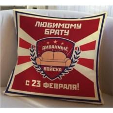 Декоративная подушка с вашим именем Диванные войска