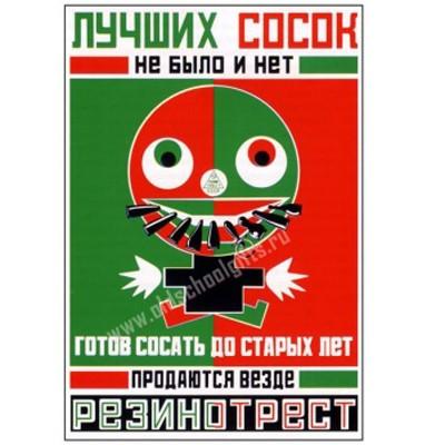 Плакат Лучшие соски