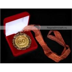 Медаль на Юбилей 60 лет