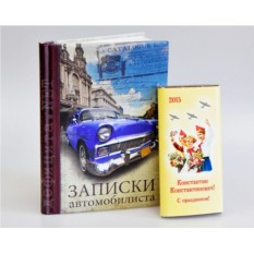 Записная книжка «Записки автомобилиста» №2 + подарок