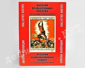 Набор советских плакатов «Русский революционный плакат»