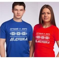 Парные футболки для дедушки и бабушки Скандинавия