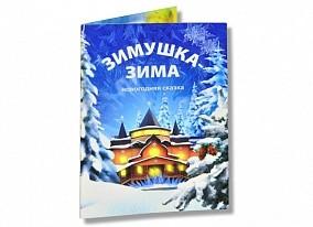Книга Новогодняя сказка. Зимушка-Зима»