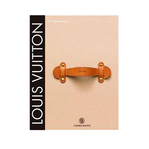 «Луи Вюиттон: империя роскоши»