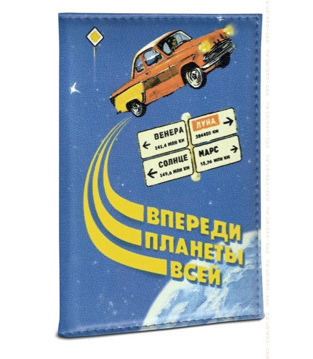 Обложка для автодокументов Впереди планеты всей (кожзам)