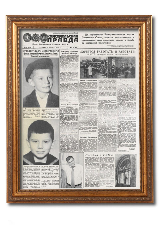 Поздравительная газета в раме «Люкс»