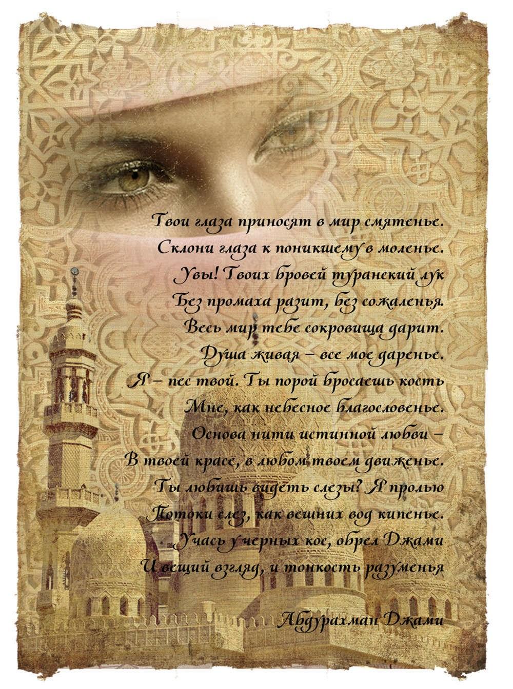 Поздравление на свитке папируса Для самой любимой
