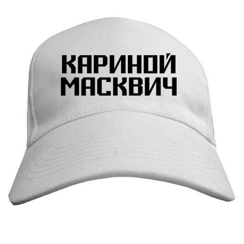 Бейсболка «Кариной масквич»