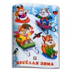 Стихи для малышей Веселая зима