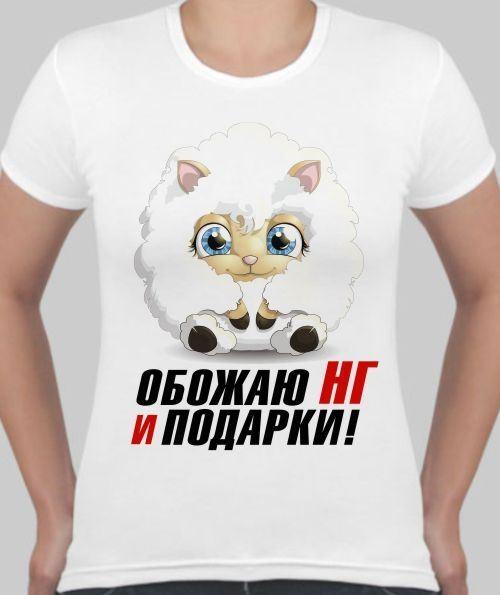 Женская футболка Обожаю НГ и подарки!