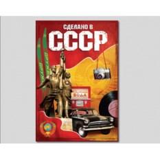 Записная книжка «Сделано в СССР»