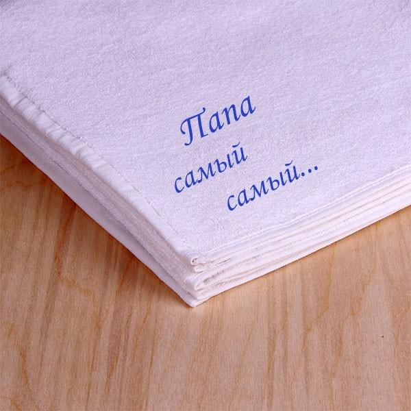 Полотенце с именной вышивкой, 50х100