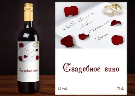 Этикетка на вино Свадебное вино