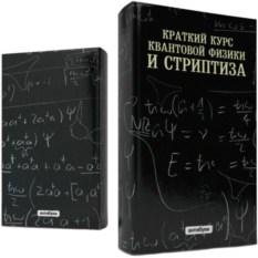 Антибук «Краткий курс квантовой физики и стриптиза»