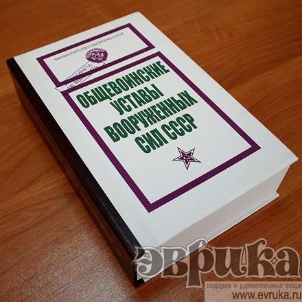 Книга-шкатулка Устав Вооруженных сил с флягой