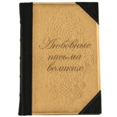 Подарочная книга Любовные Письма Великих