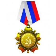 Орден За взятие юбилея 20 лет