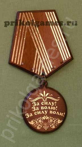 Настенная ключница Медаль. За силу за волю за силу воли!