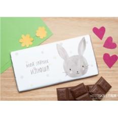 Шоколадная открытка «Любимый зайка»