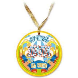 Медаль «Лучший папа на свете»