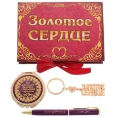 Подарочный набор Золотое сердце (ручка, брелок, зеркало)