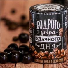 Кофейные зерна в шоколаде Бодрого утра