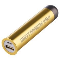 Именной внешний аккумулятор «Энергоприпас»