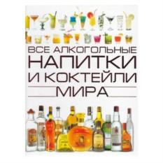 Книга с рецептами Все алкогольные напитки и коктейли мира