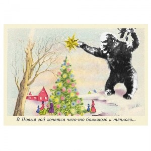 Новогодняя открытка Хочется большого и теплого