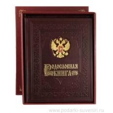 Темно-коричневая родословная книга Гербовая