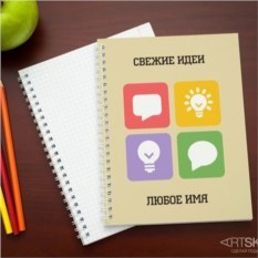 Именная тетрадь Свежие идеи