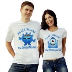 Парные футболки Мы не странные, мы оригинальные