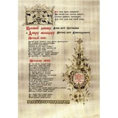 Поздравление на свадьбу в старорусском стиле на пергаменте