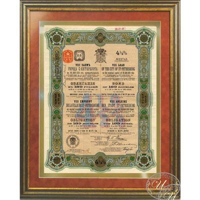 Облигация в 189 рублей, 8-ой заем, 1913 год.
