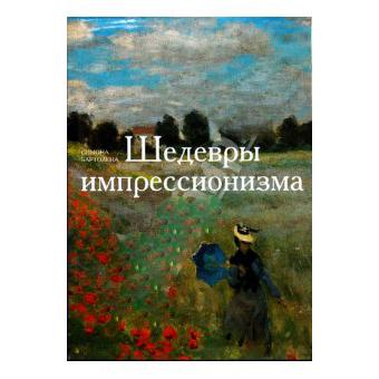 Книга «Шедевры импрессионизма»