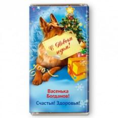 Шоколадная открытка Друг с поздравлением