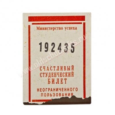 Обложка Счастливый билет