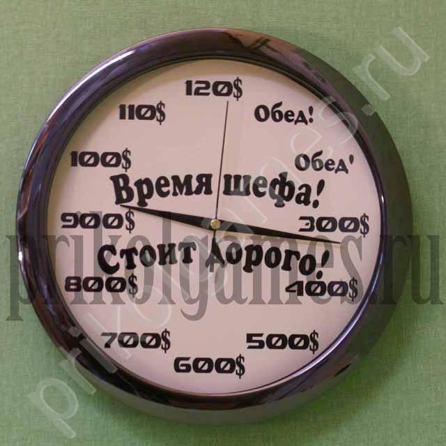 Прикольные большие часы для шефа Время шефа стоит дорого!