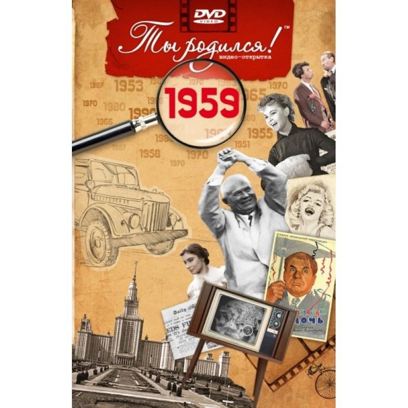 DVD–открытка Ты родился! с 1950 по 1959 г.г.