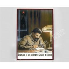Плакат в рамке под стеклом «Забота о нас»