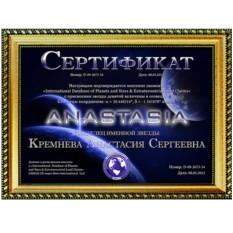 Сертификат Именная Звезда (Комплект Econom)