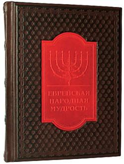 Книга Еврейская народная мудрость, коричневая с красным