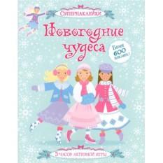 Детская книга с 600 наклейками Новогодние чудеса