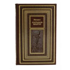 М.Е. Салтыков-Щедрин. Избранные сочинения (в 3-х томах)